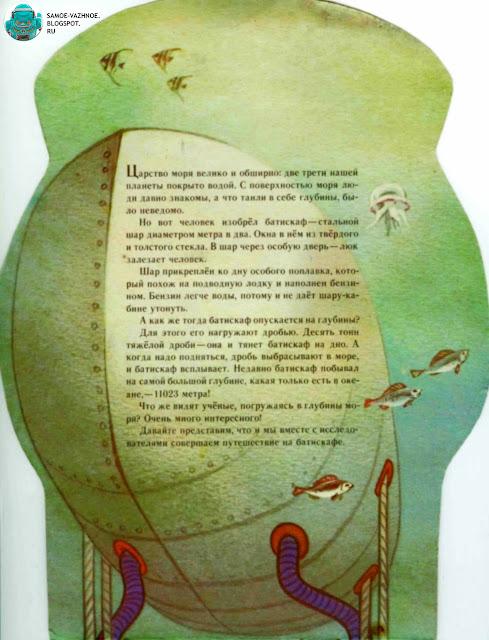 Музей советских книг для детей СССР старые из детства. И. Акимушкин Батискаф художник А. Барсуков.