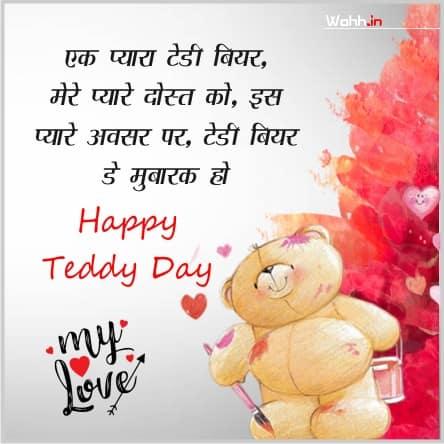 teddy wala status
