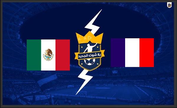 مشاهدة مباراة فرنسا والمكسيك
