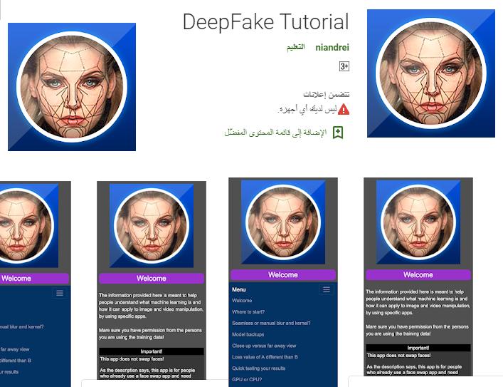 تحميل تطبيق deepfake