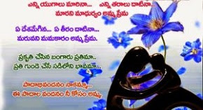 mothers-day-quotes-telugu