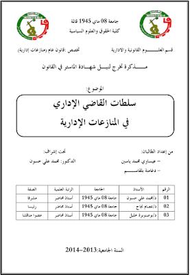 مذكرة ماستر: سلطات القاضي الإداري في المنازعات الإدارية PDF