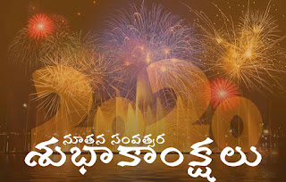 Happy New Year Wishes in Telugu Greetings Images 2020, telugu wishes new year 2020