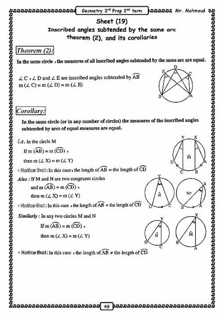 أقوى مذكرة Math للصف الثالث الاعدادى لغات ترم ثانى 2019 للاستاذ محمود محب