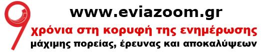 9 ΧΡΟΝΙΑ EVIAZOOM