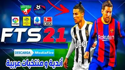 تحميل لعبة كرة قدم بدون انترنت للهواتف الضعيفة fts 2022