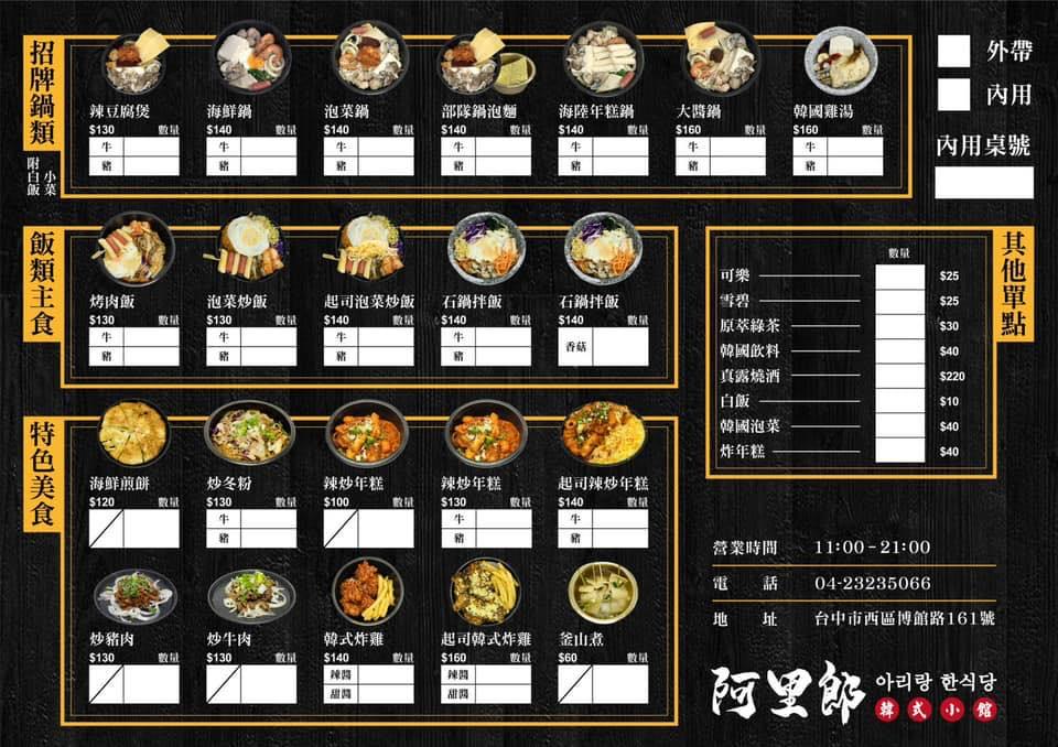 阿里郎韓式小館菜單