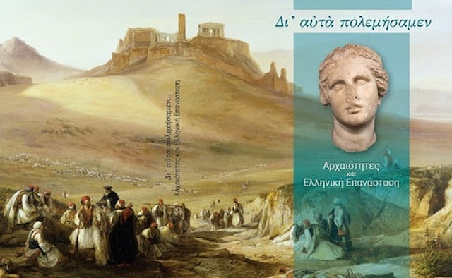 'These are what we fought for: Antiquities and the Greek War of Independence' at the National Archaeological Museum, Athens
