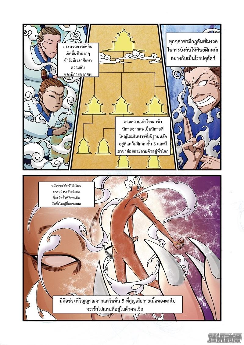 อ่านการ์ตูน Xian Ni 44 ภาพที่ 4