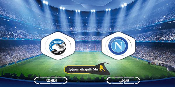 مشاهدة مباراة نابولي واتالانتا بث مباشر اليوم 17-10-2020 الدوري الايطالي
