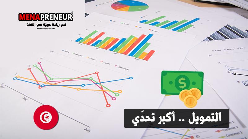تحديات تعيق تطوّر مناخ الأعمال في تونس