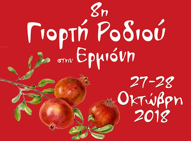 Το Ρόδι γιορτάζουν στην Ερμιόνη για 8η χρονιά