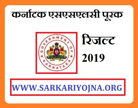 Karnataka Sslc Supplementary Result 2019 | Sslc Result 2019 Supplementary Result Karnataka | Sslc Supplementary Result 2019 | Karnataka Sslc Supplementary Result | Sslc Supplementary Result | Karnataka Supplementary Result 2019 | Karnataka Supplementary Result | Karnat