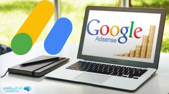 نصائح مهمة لقبول موقعك في برنامج جوجل ادسنس google adsense 2020
