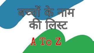 बच्चों के नाम की लिस्ट – बताइए? अ अक्षर से – Bacchon Ke Naam Ki List | A To Z | Children's Names list In Hindi