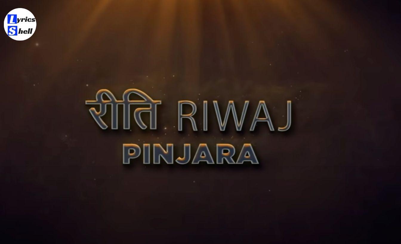 Watch PINJARA Riti Riwaj All Episodes Streaming Online on Ullu App (Reviews & Actress Name)