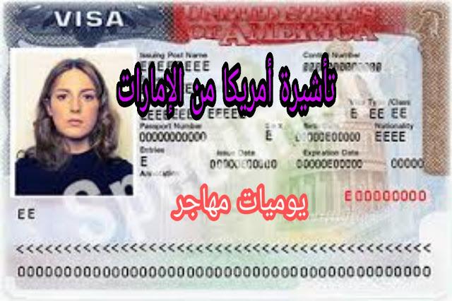 طلب تأشيرة أمريكا من الإمارات العربية المتحدة