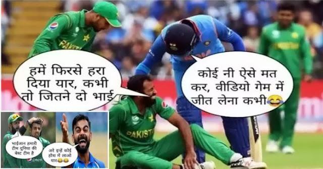 टीम इंडिया से पाकिस्तान की हार के बाद सोशल मीडिया पर बने ऐसे जोक्स कि हंसते-हंसते लोटपोट हो जायेंगे आप…
