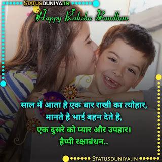 Raksha Bandhan Shayari In Hindi With Images 2021, साल में आता है एक बार राखी का त्यौहार, मानते है भाई बहन देते है, एक दुसरे को प्यार और उपहार। हैप्पी रक्षाबंधन..