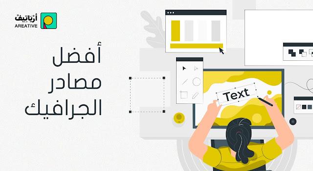 أفضل مواقع المصممين لتحميل ملحقات التصميم