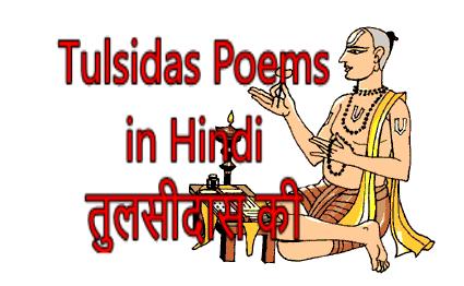 Tulsidas Poems in Hindi-तुलसीदास की dohe