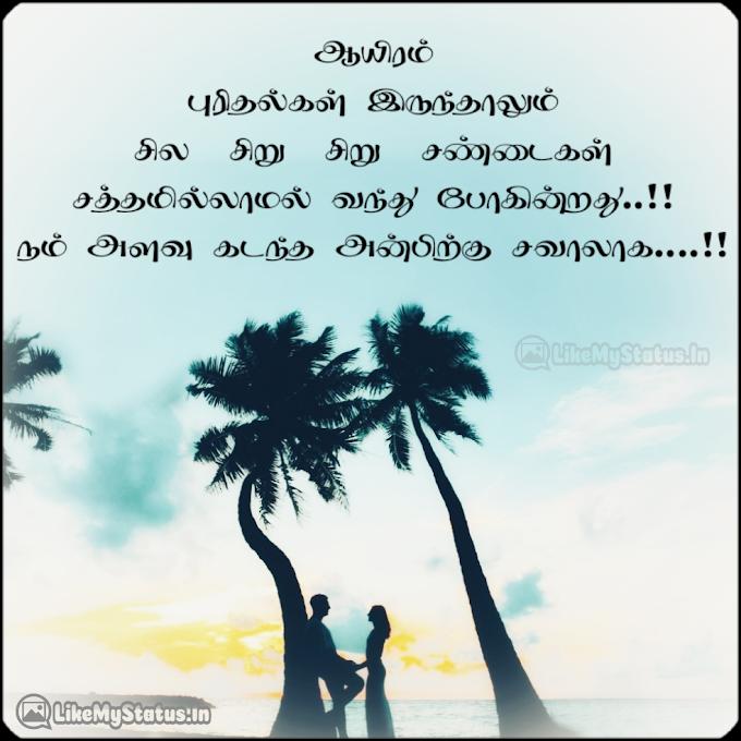 ஆயிரம் புரிதல்கள் இருந்தாலும்... Tamil Quote For Lovers And Couples...