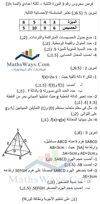 فرض محروس رقم 3 الدورة الثانية في الرياضيات مستوى الثالثة اعدادي