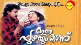 Devakanyaka soorya thamburu - Ee Puzhayum Kadannu(1996)