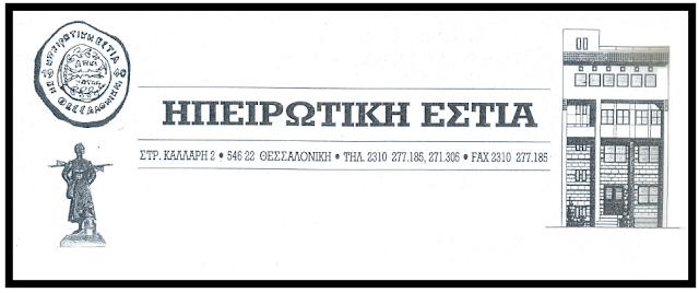 Αποτέλεσμα εικόνας για ηπειρωτική εστία θεσσαλονίκης