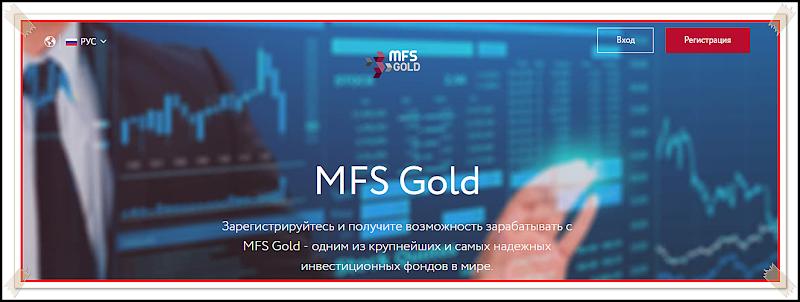 Мошеннический сайт mfs.gold – Отзывы, развод. Компания MFS Gold мошенники