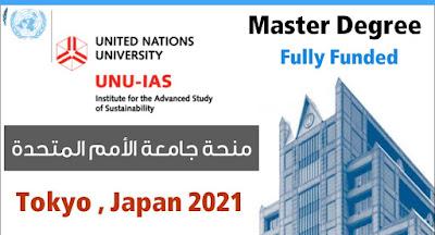 فرصة للحصول على منح مؤسسة اليابان لجامعة الأمم المتحدة لدرجة الماجستير في برنامج الاستدامة لطلاب البلدان النامية برسم 2021
