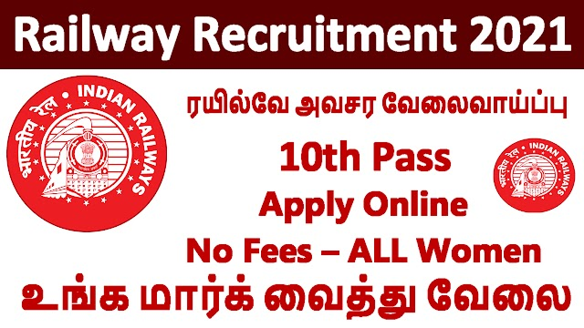 Railway Recruitment 2021 | Central Railway Recruitment 2021 2532 Post
