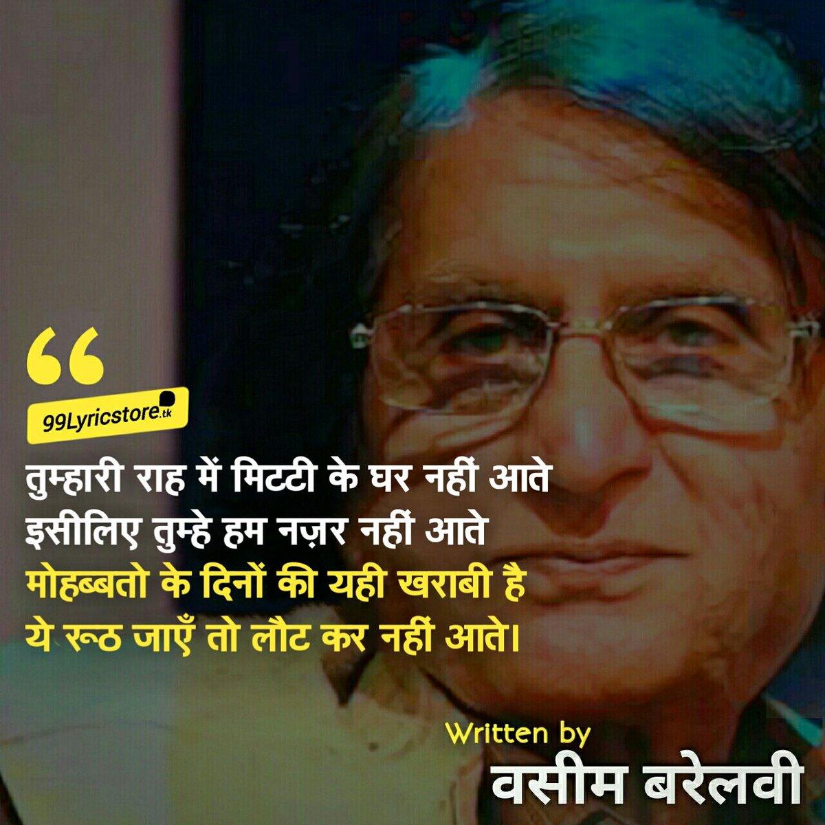 Bure Zamane Kabhi Poochh Kar Nahi Aate' written by Waseem Barelvi. This poetry is best Ghazal and Shayari of Waseem Barelvi.