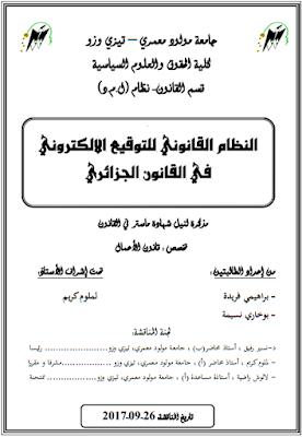 مذكرة ماستر : النظام القانوني للتوقيع الالكتروني في القانون الجزائري PDF