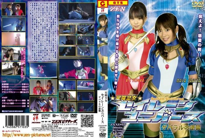 ZXXD-03 Starry Princess Seiren Universe – Serangan Balik Guebararu