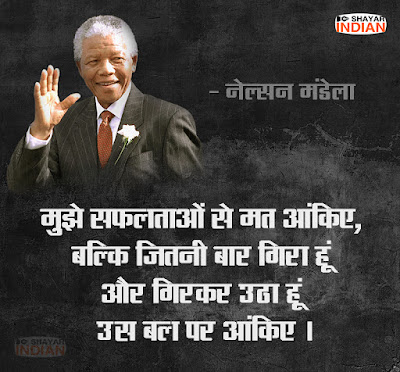 Nelson Mandela Success Quotes in Hindi