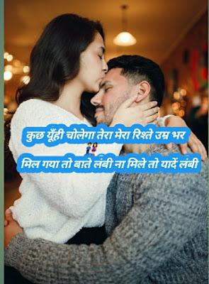 kuch yunhi chalega rishte romantic