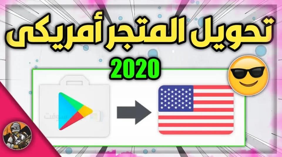 كيفية عمل حساب امريكي في متجر جوجل بلاي 2020