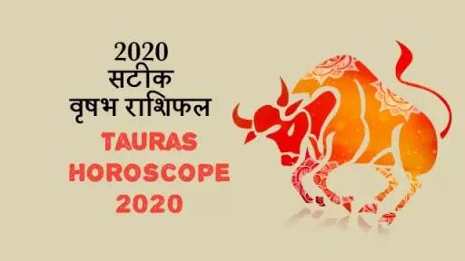 वृषभ राशि 2020 सटीक वार्षिक राशिफल | Vrishabh Rashi| Tauras Horoscope 2020