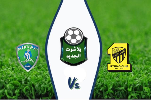 نتيجة مباراة الاتحاد والفتح اليوم بتاريخ 01/01/2020 بكأس خادم الحرمين الشريفين