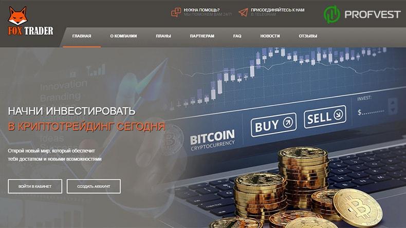 FoxTrader обзор и отзывы HYIP-проекта