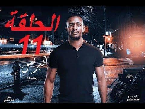 مسلسل البرنس | الحلقه الحادية عشر 11  بطولة محمد رمضان | Prince Series - Episode 11