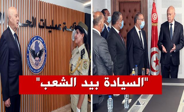 Kaïs Saïed رئيس الجمهورية قيس سعيد