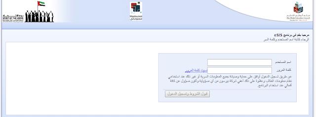 نتائج الثانوية العامة 2019 الامارات ظهرت رسميا الان برقم الدخول عبر رابط الاستعلام الفوري المباشر لمعلوماتي esis ومجلس أبو ظبي للتعليم