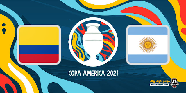 نتيجة مباراة كولمبيا والأرجنتين اليوم 6 يوليو 2021 في كوبا أمريكا 2021