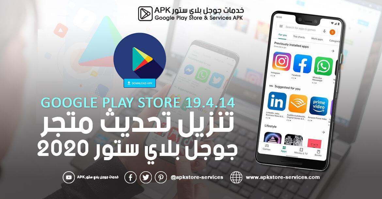 تنزيل متجر Play أخر إصدار - تحديث Google Play Store 19.4.14