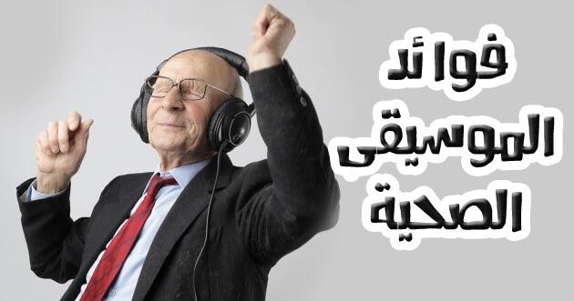يستمع للموسيقى