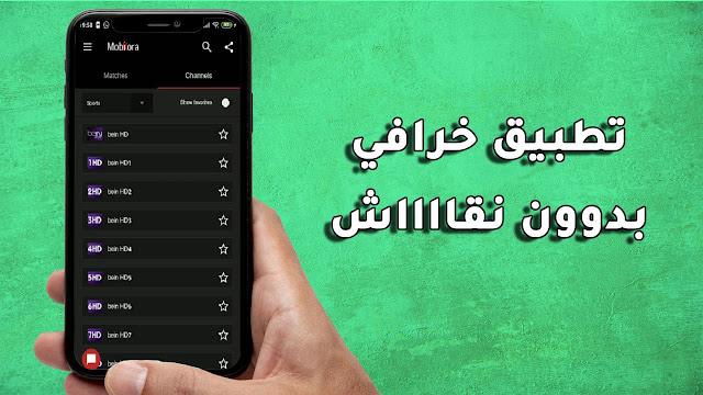 تحميل تطبيق mobikora apk أخر نسخة لمشاهدة جميع قنوات العالم المشفرة مباشرة على الأندرويد