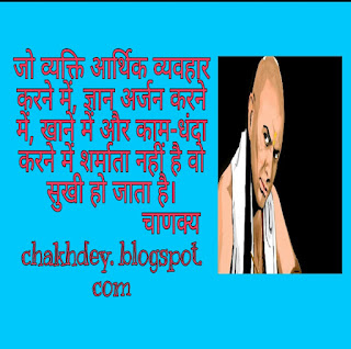 chanakya quotes in hindi, quote