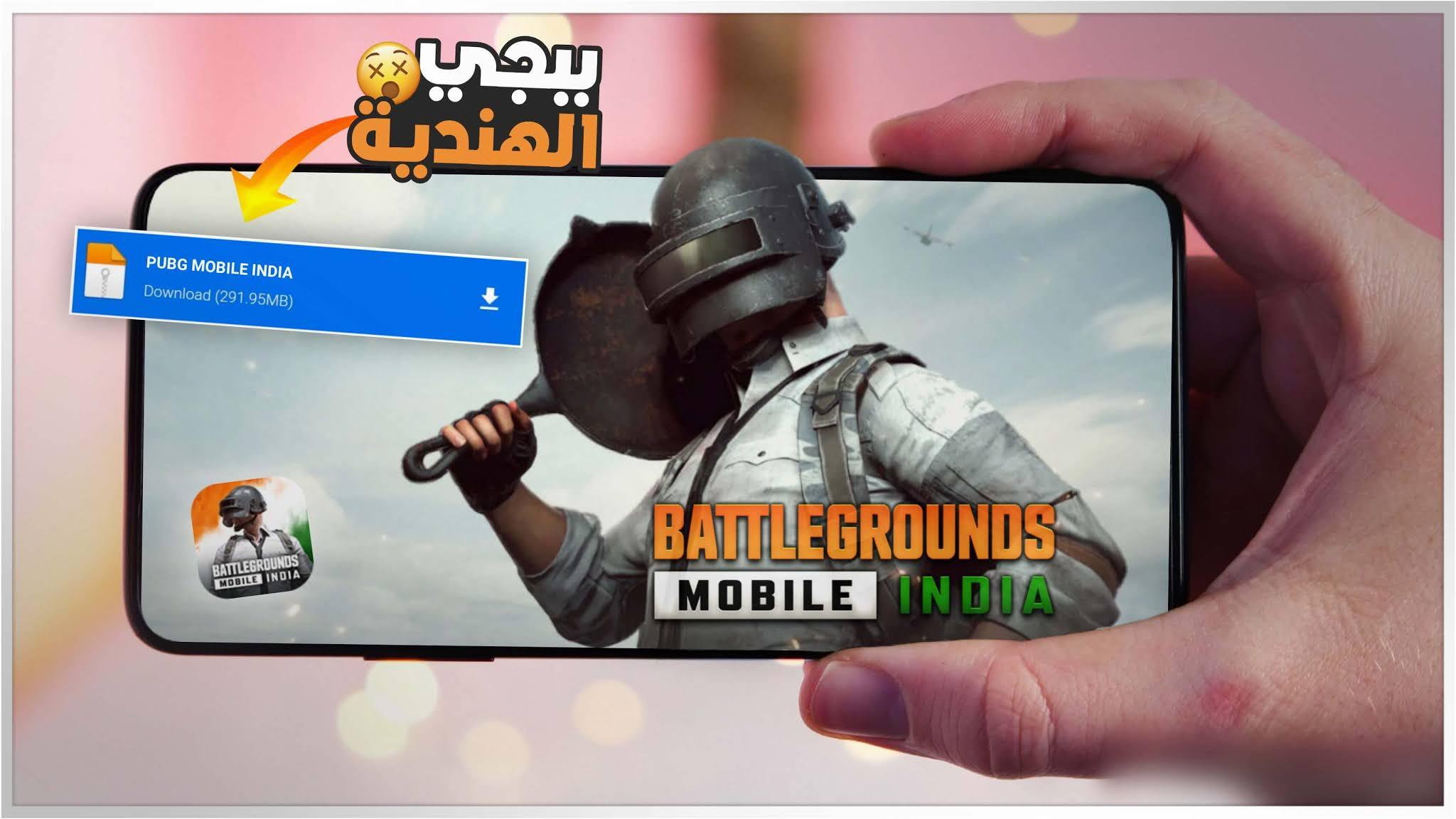 واخيرا تحميل لعبة ببجي الهندية للاندرويد من ميديافايربحجم صغير 70MB فقط   Battlegrounds Mobile India